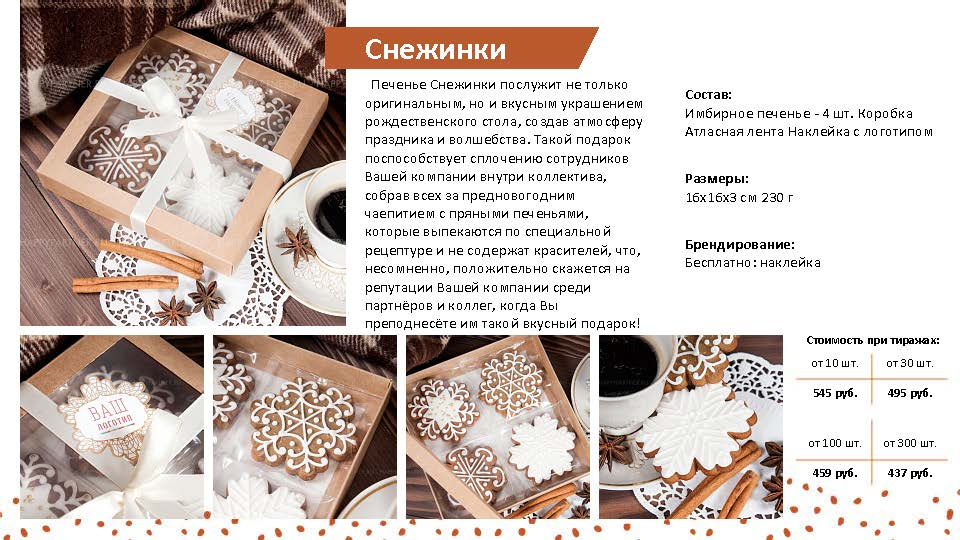 8 Mar_Страница_07