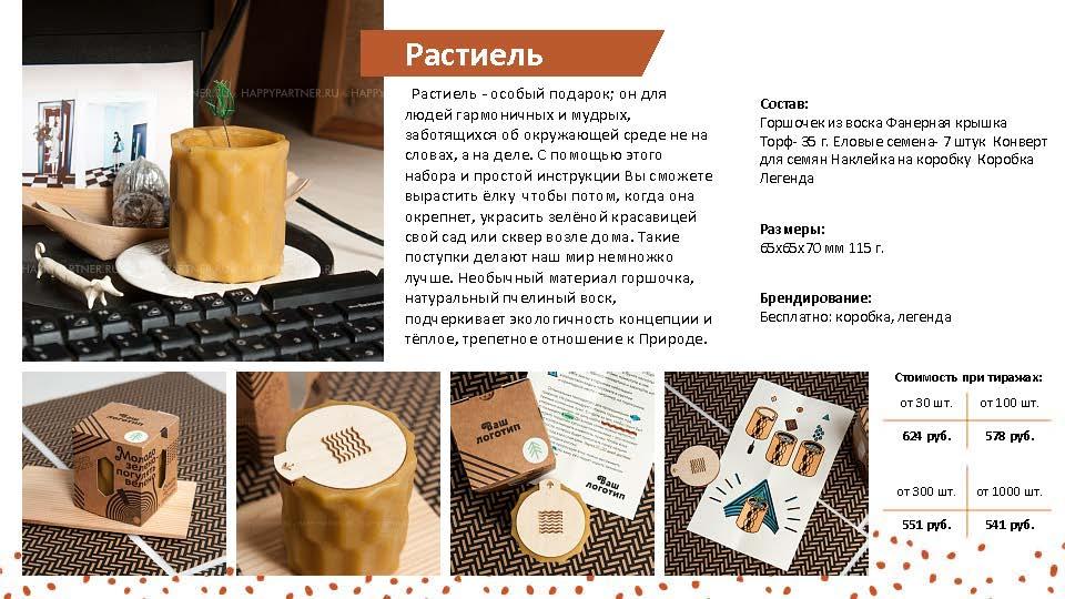 8 Mar_Страница_09