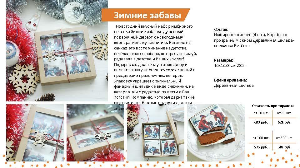 8 Mar_Страница_13