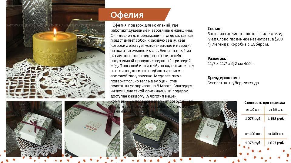 8 Mar_Страница_14