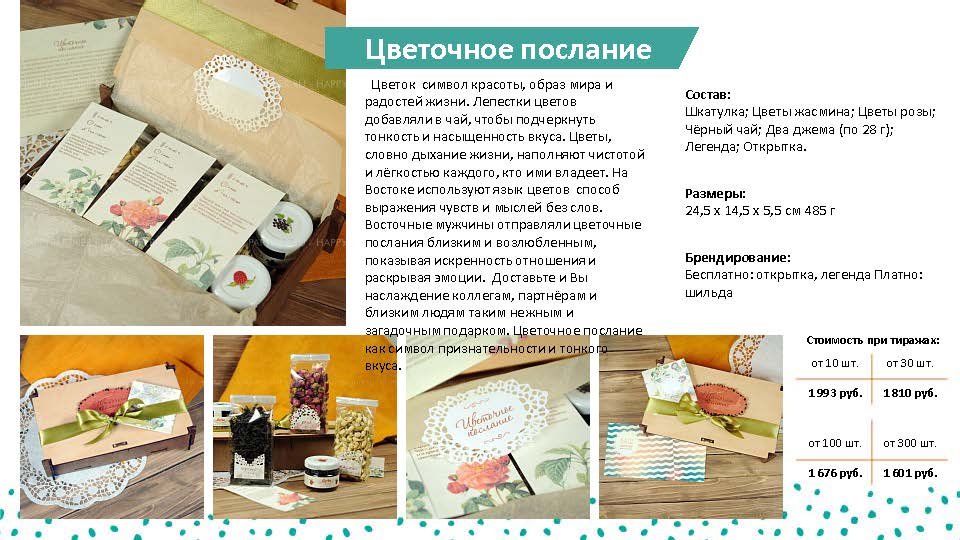 8 Mar_Страница_17