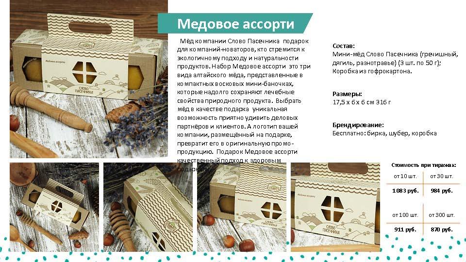 8 Mar_Страница_20