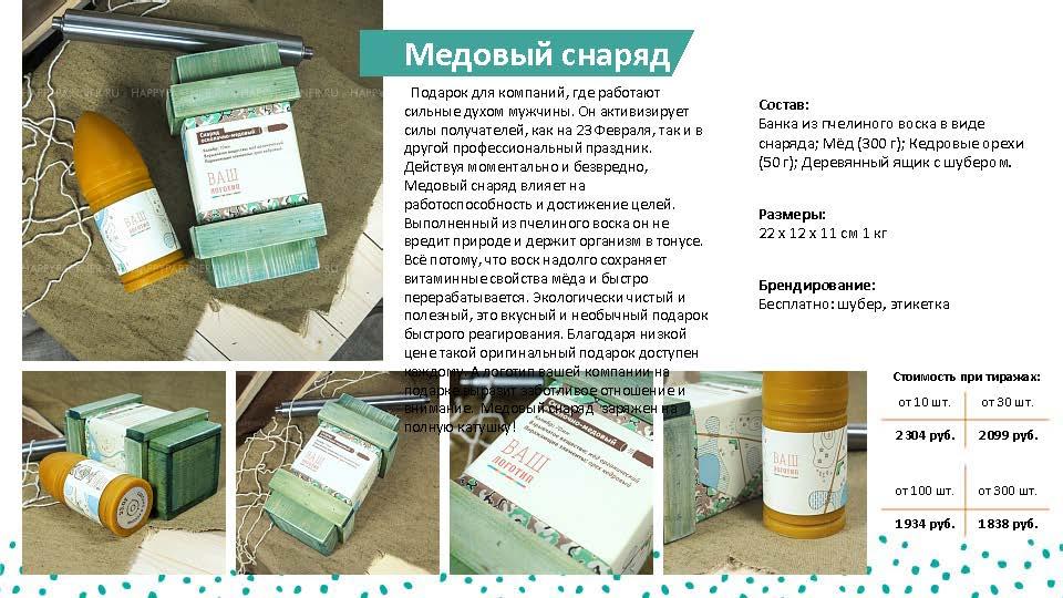 8 Mar_Страница_22