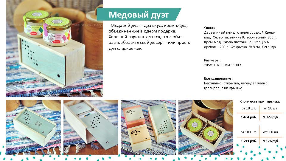 8 Mar_Страница_25