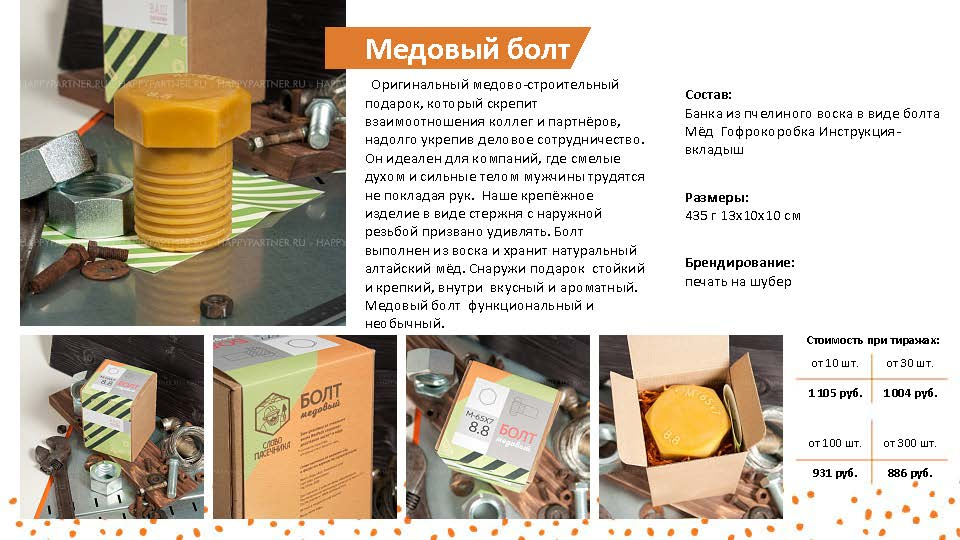 8 Mar_Страница_28