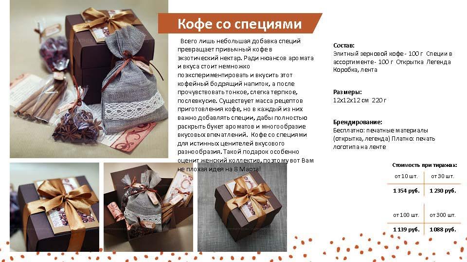 8 Mar_Страница_30