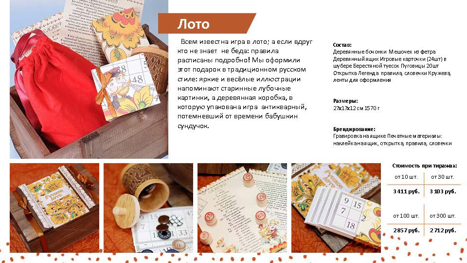 8 Mar_Страница_31