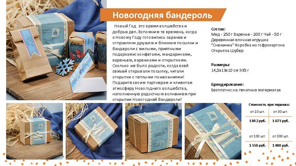 8 Mar_Страница_32