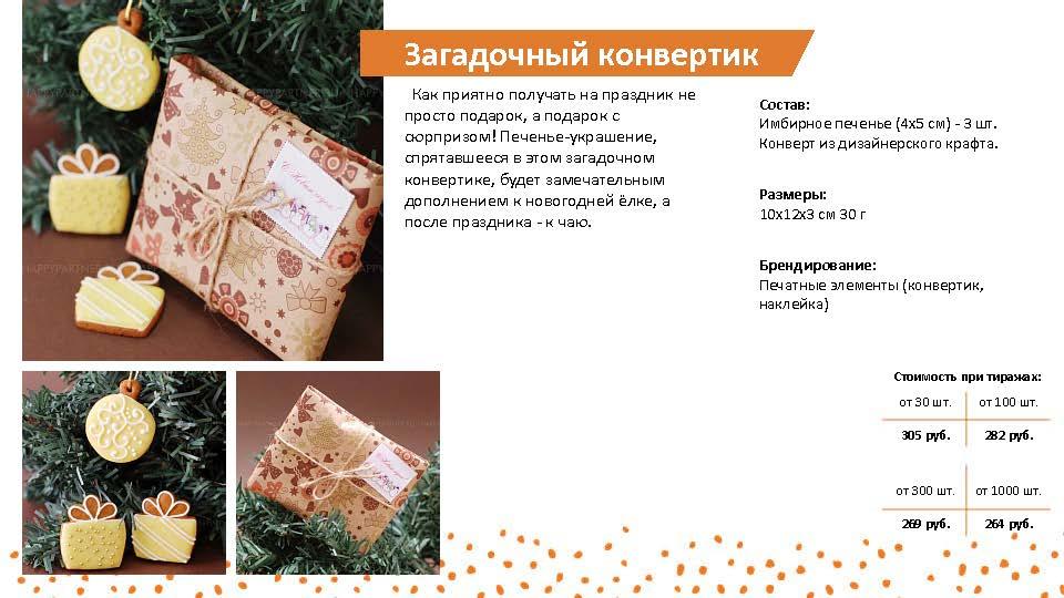 8 Mar_Страница_36
