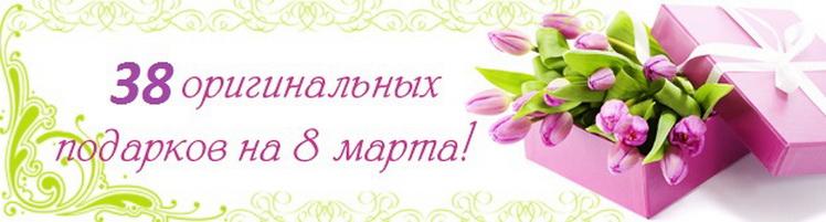 Продуктовые подарки к 8 марта