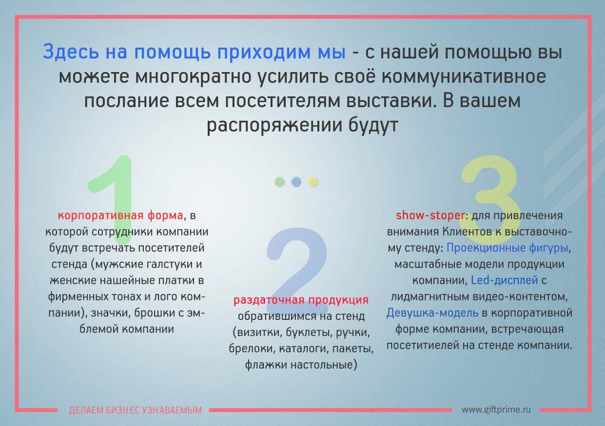 Маркет-Кит_Выставкиl_8 мб_Страница_07