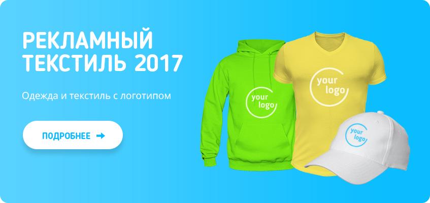 Рекламный текстиль-2017