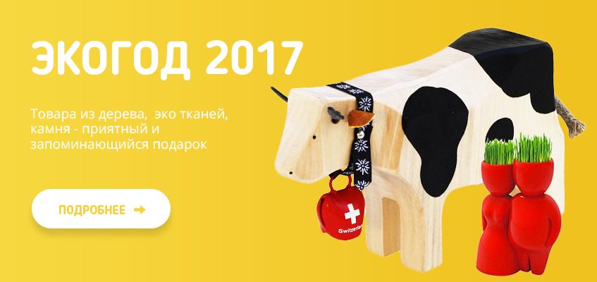 Эко-подарки в Год экологии -2017