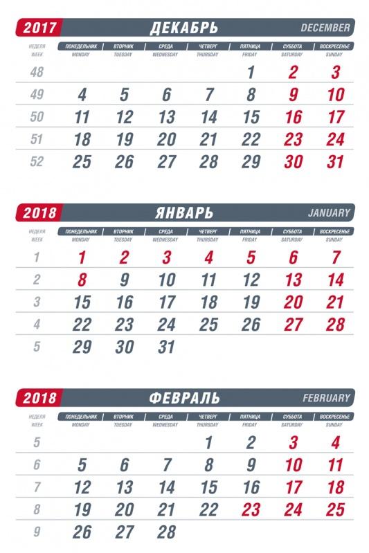 Квартальный календарь: 3 пружины, одно рекламное поле
