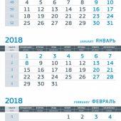 Квартальный календарь: 3 пружины, три рекламных поля