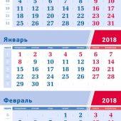 Квартальный календарь: 1 пружина, одно рекламное поле