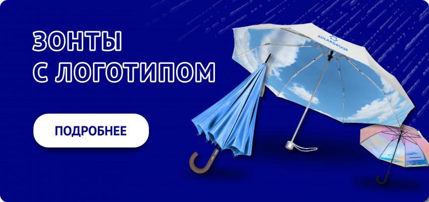 Зонты 2021
