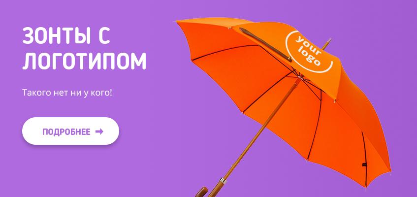 Зонты 2 от Александра