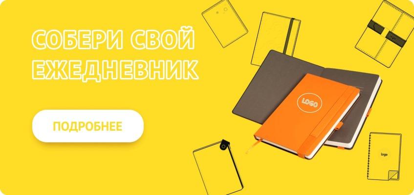 Конструктор Ежедневников