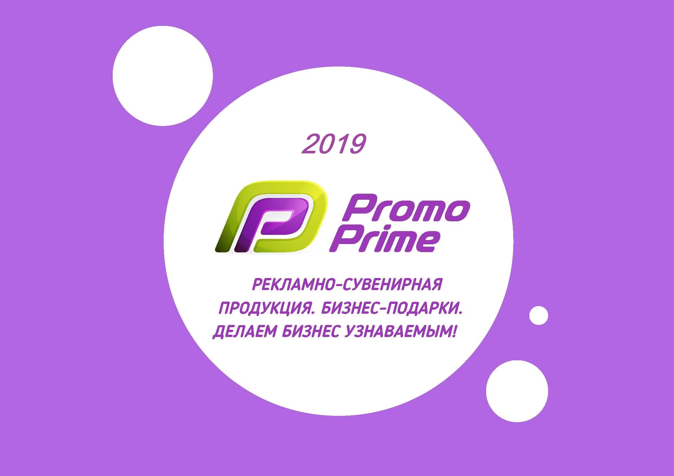 PromoPrime_info-kit_obshhij_Stranitsa_01