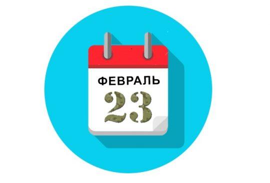 Режим работы в праздничные дни — 23 Февраля