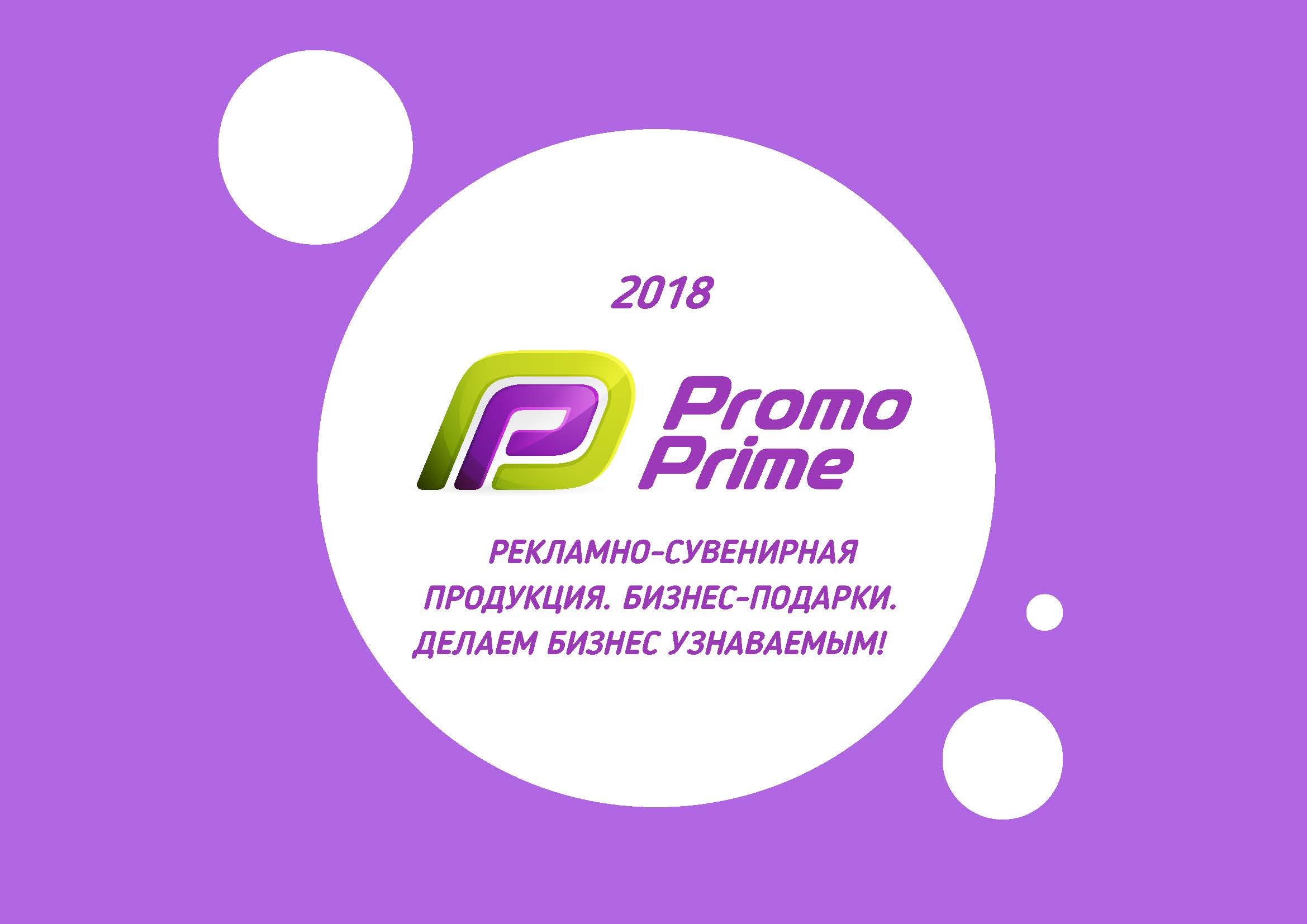 PromoPrime_info-kit_общий_Страница_01