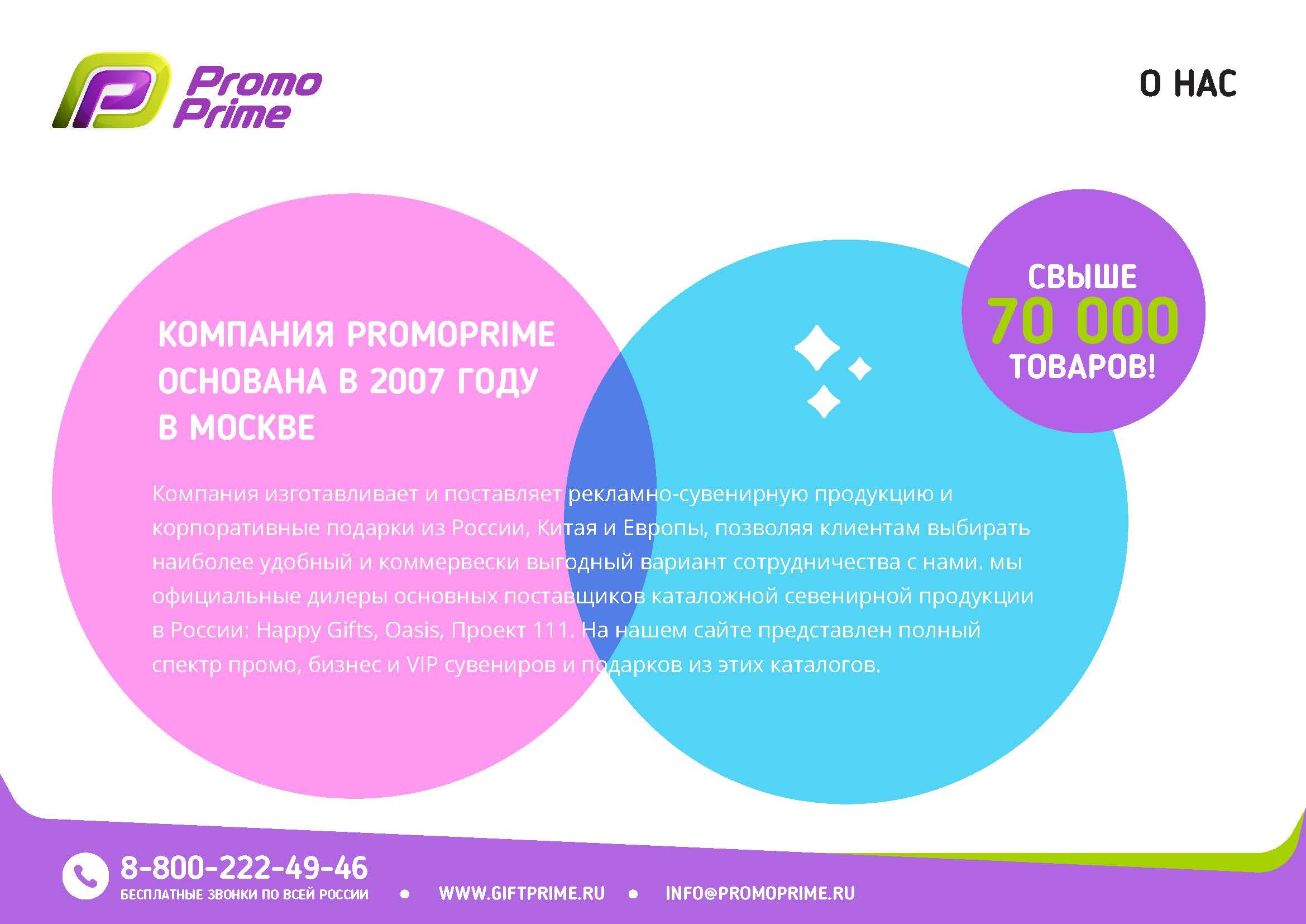 PromoPrime_info-kit_общий_Страница_02