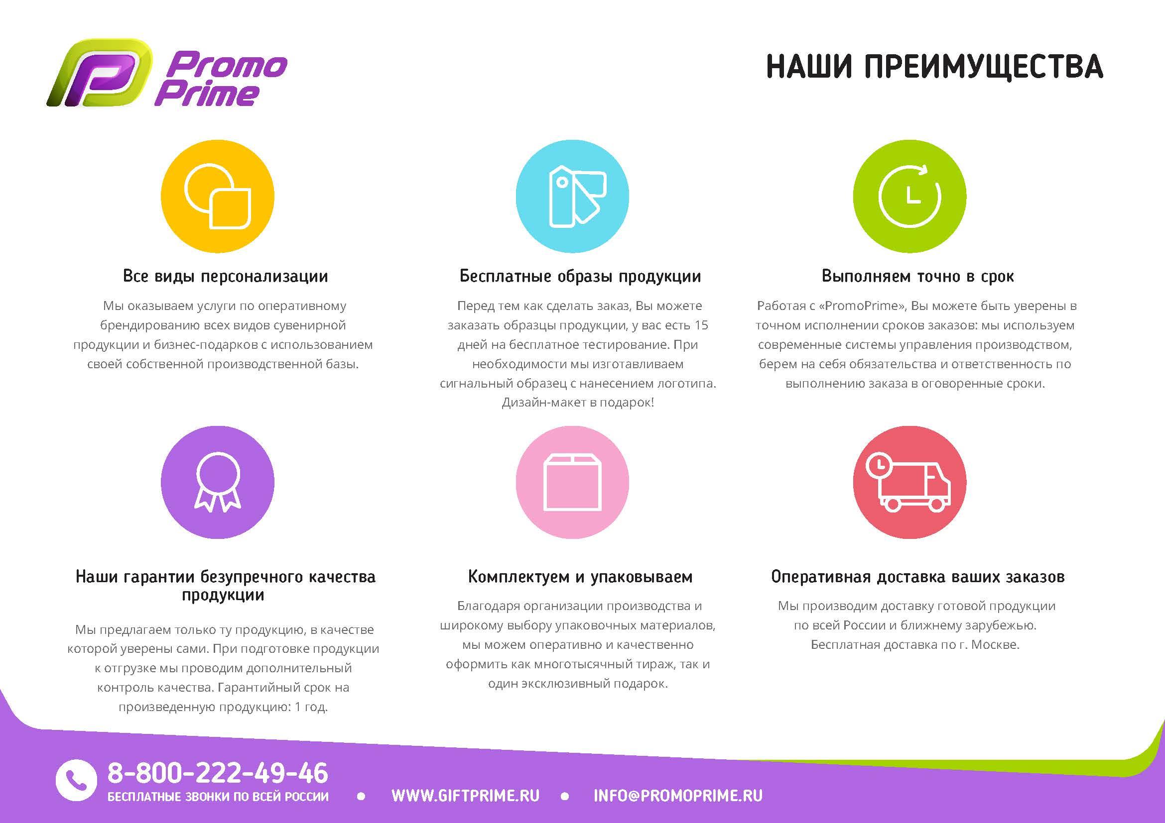 PromoPrime_info-kit_общий_Страница_07