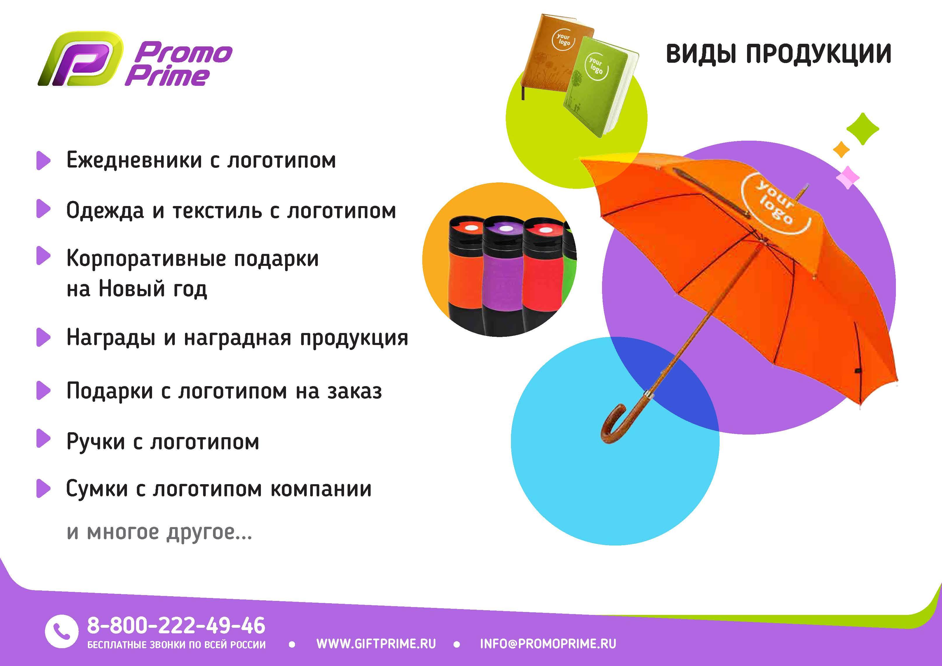 PromoPrime_info-kit_общий_Страница_09