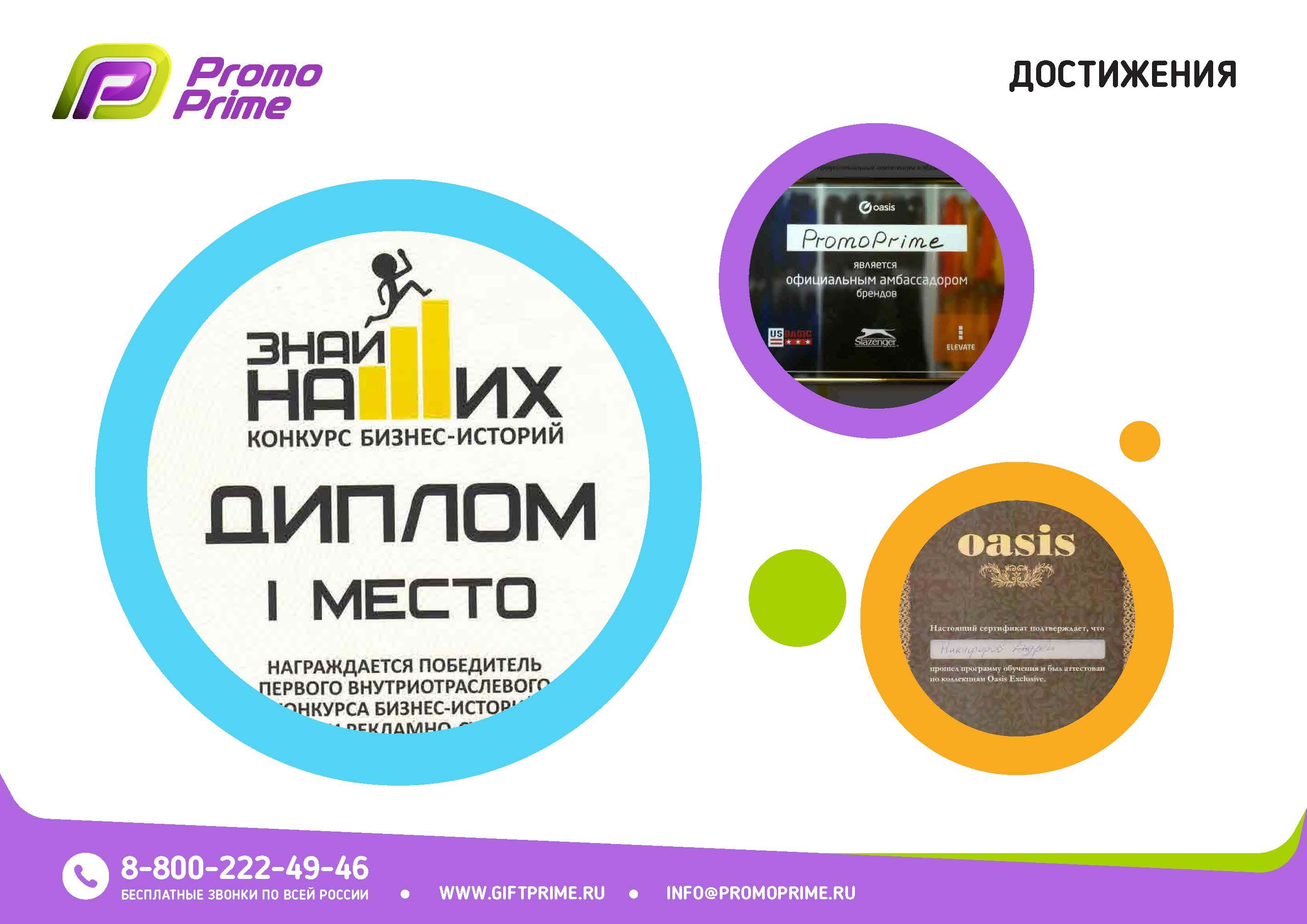 PromoPrime_info-kit_общий_Страница_10