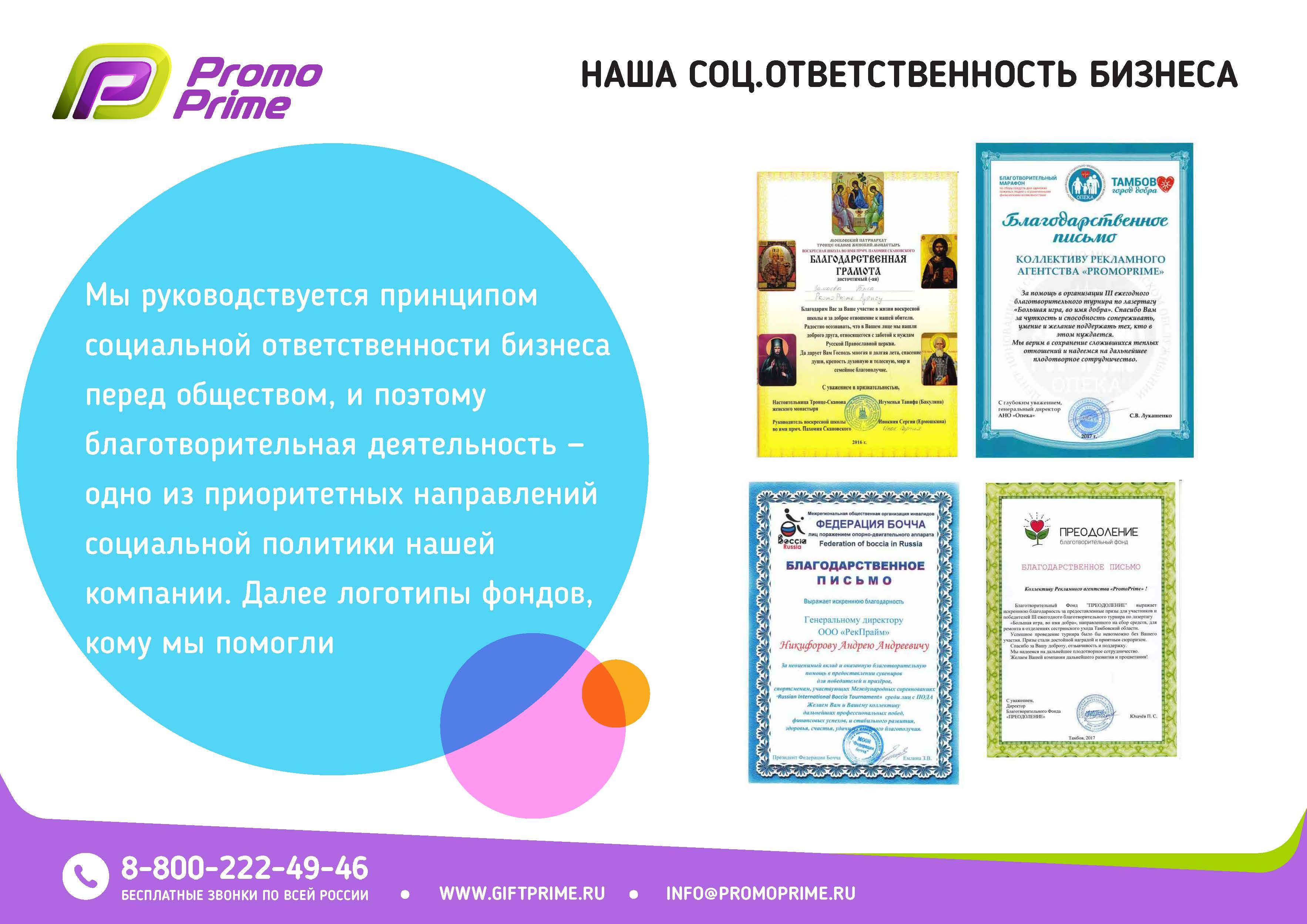 PromoPrime_info-kit_общий_Страница_11