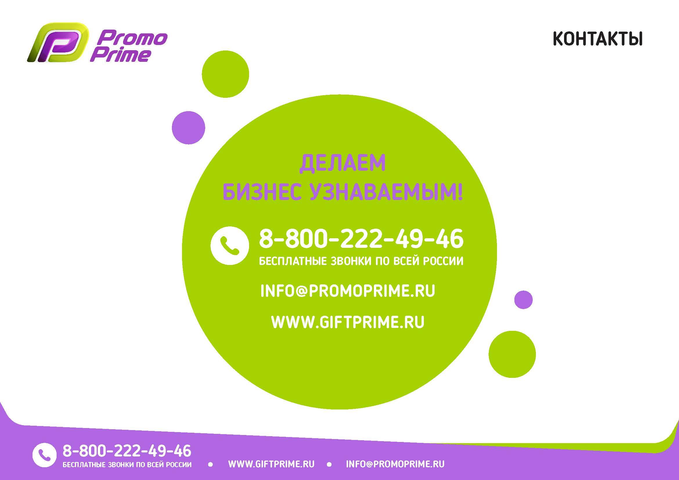 PromoPrime_info-kit_общий_Страница_12
