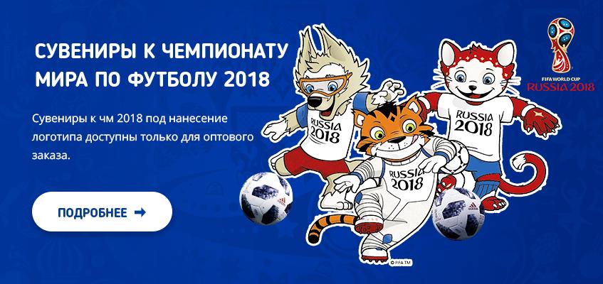 Подарки к ЧМ по футболу 2018