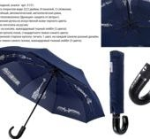 Зонт складной на заказ