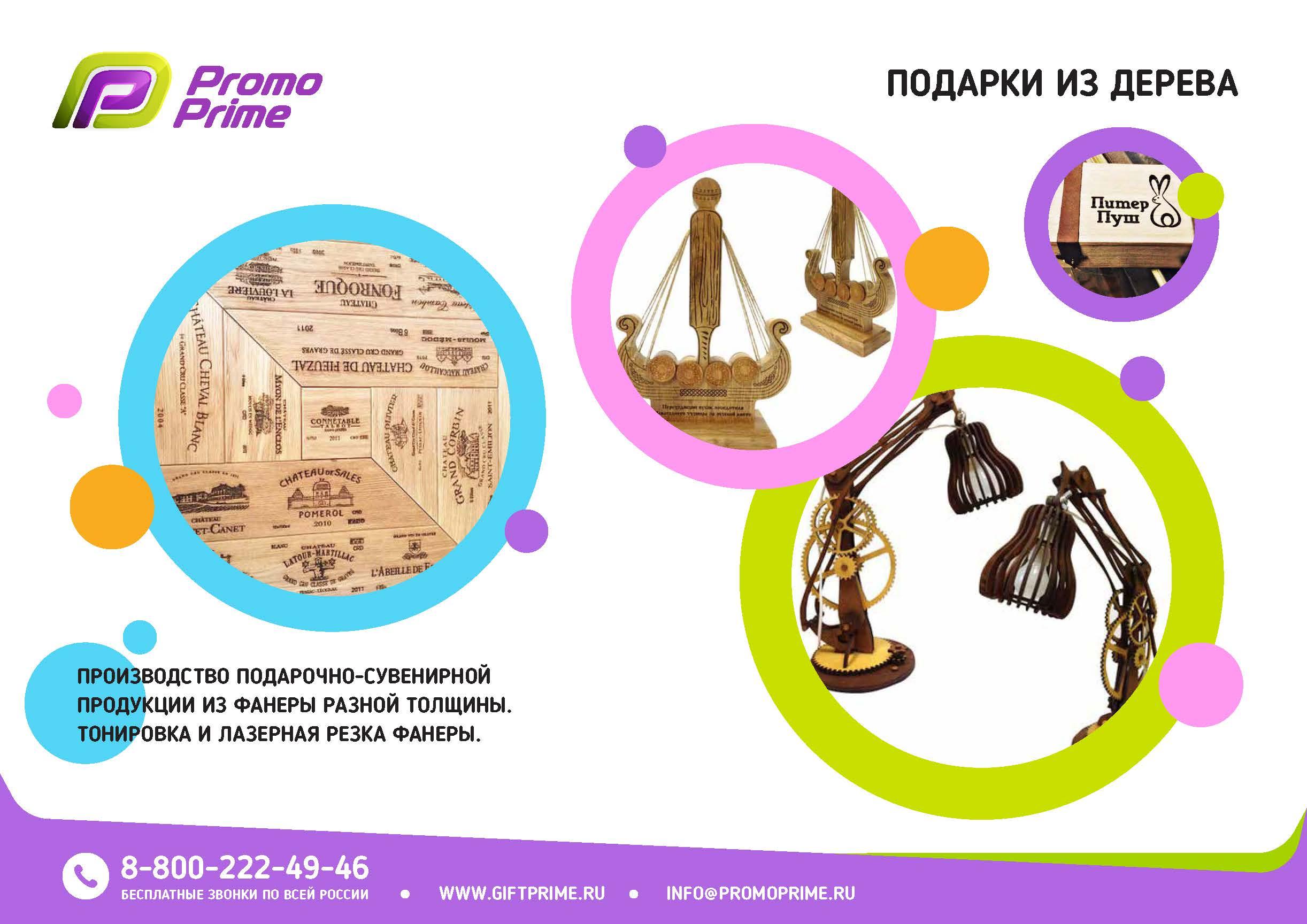 Инфо-Кит_Подарки по ИндДизайну_Страница_04