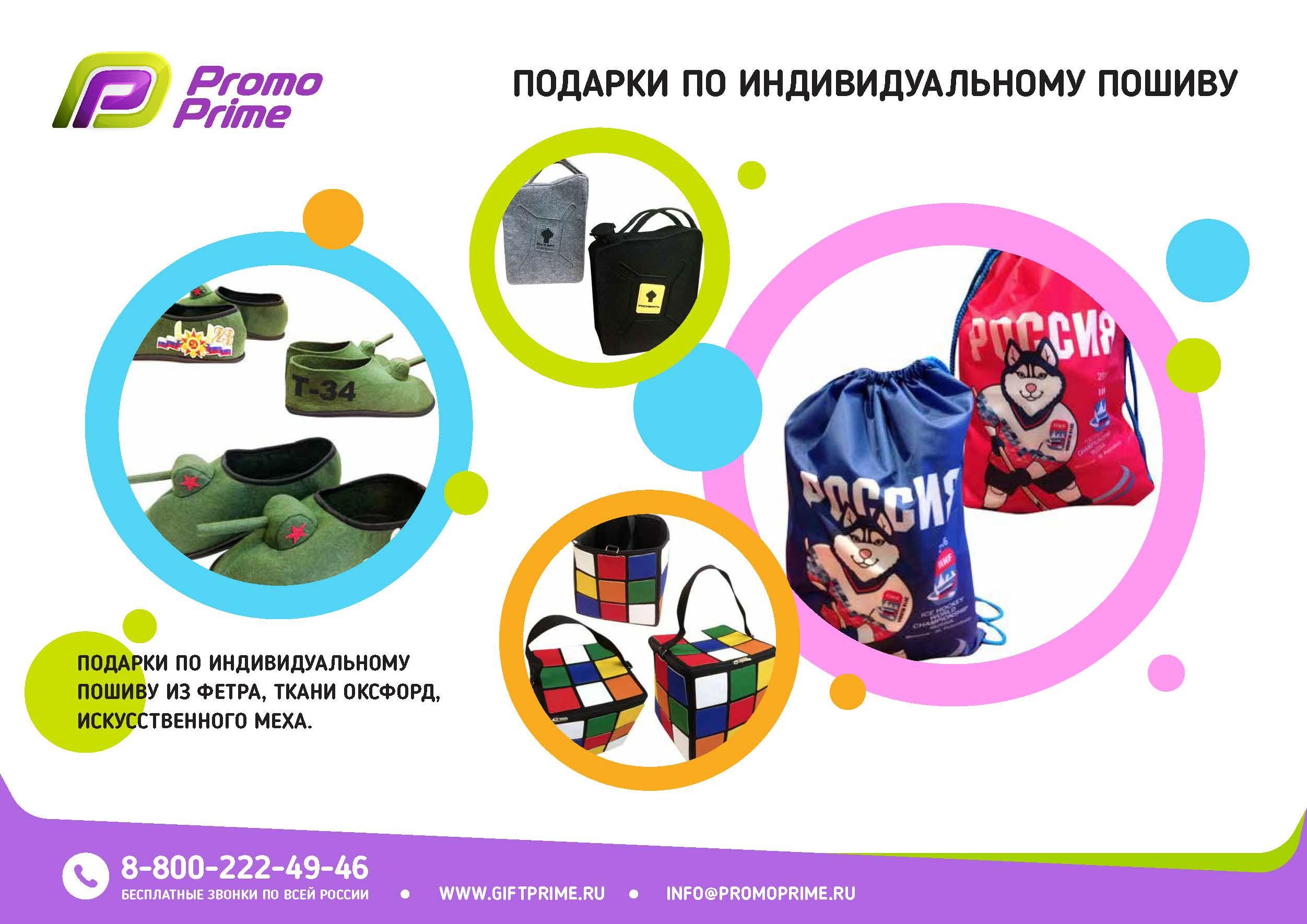 Инфо-Кит_Подарки по ИндДизайну_Страница_06