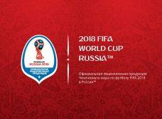Официальная лицензионная продукция ЧМ по футболу FIFA 2018 в России