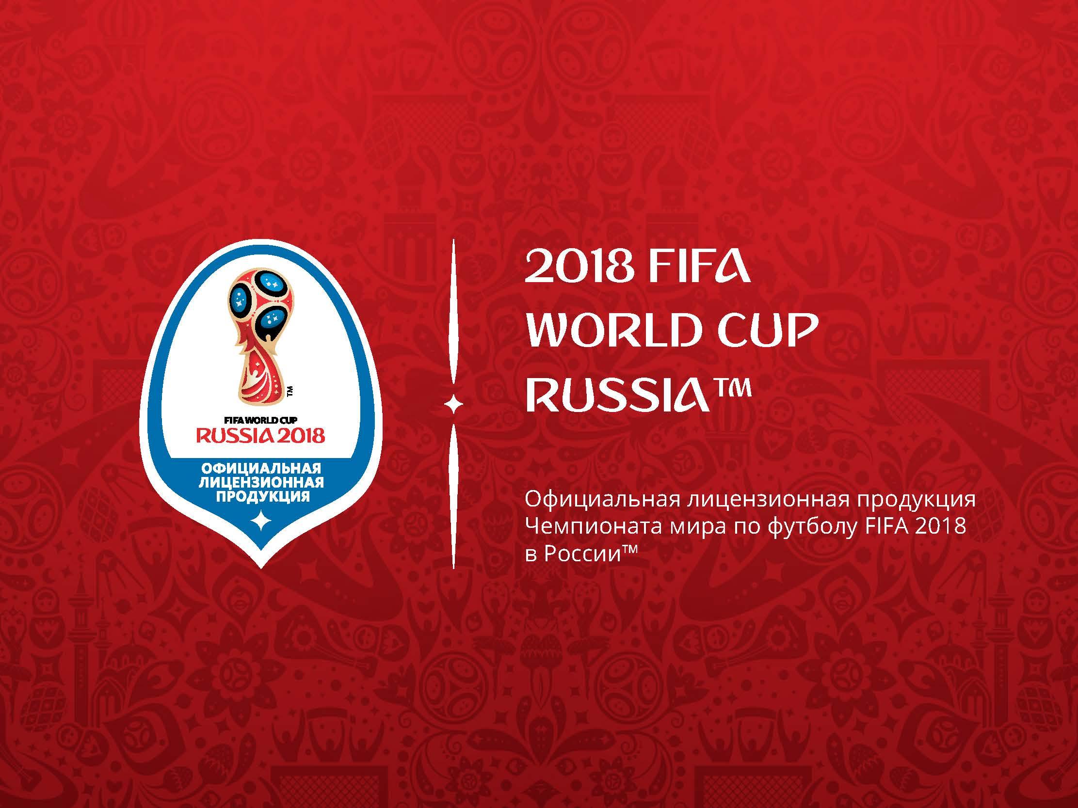 FIFA_Страница_01