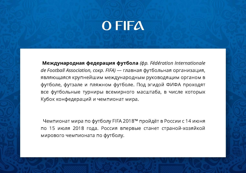 FIFA_Страница_02