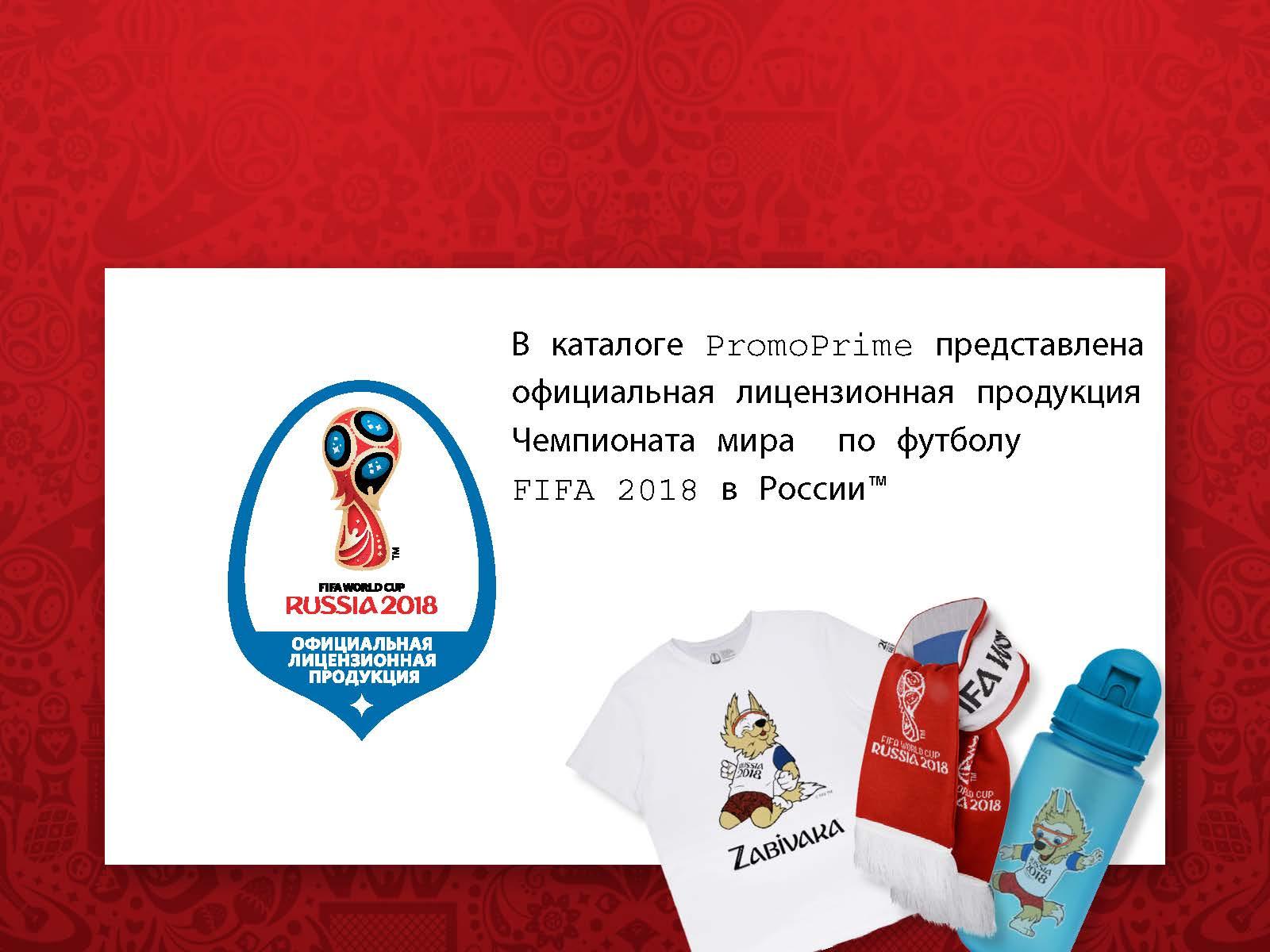 FIFA_Страница_03
