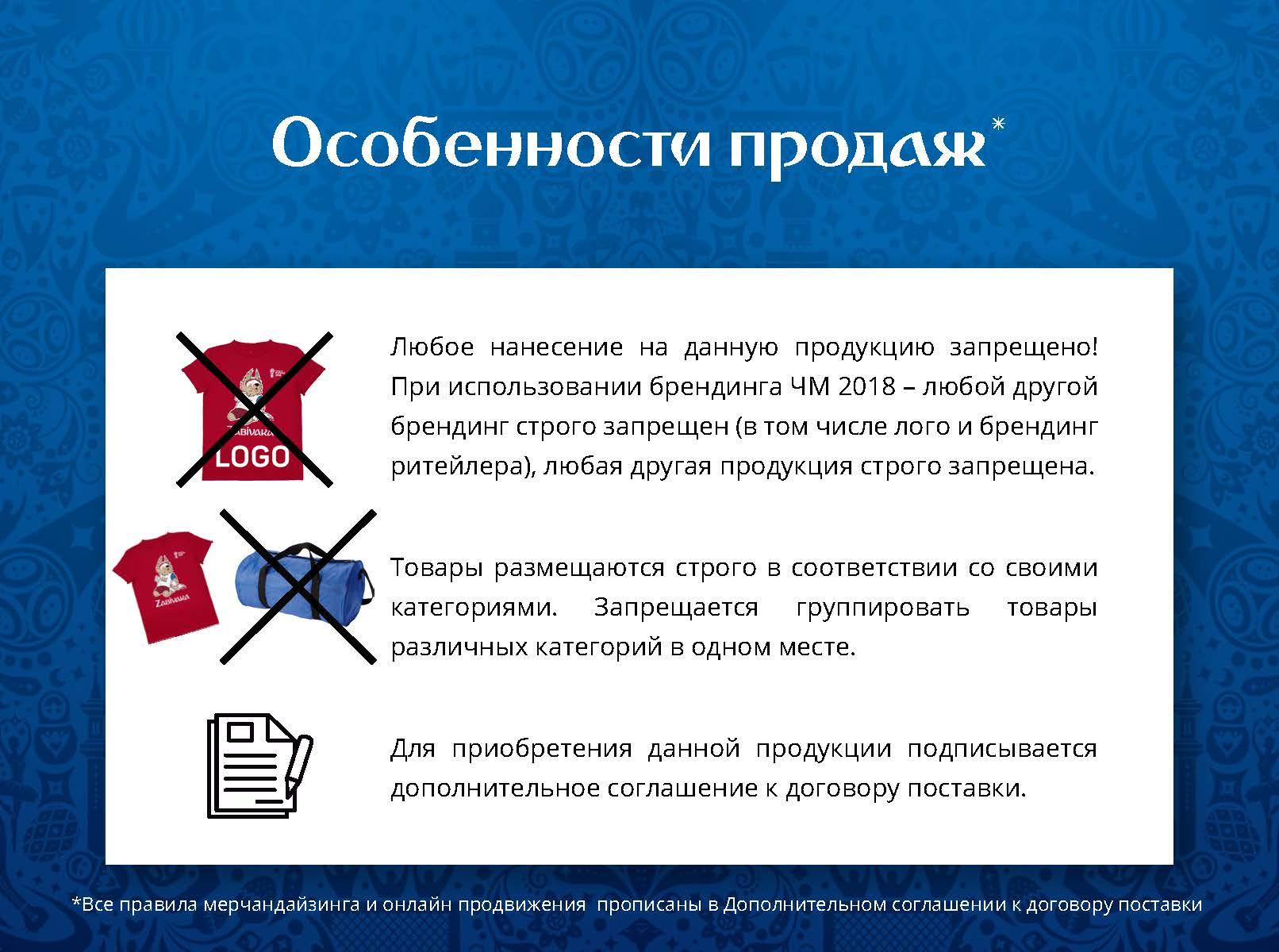 FIFA_Страница_04