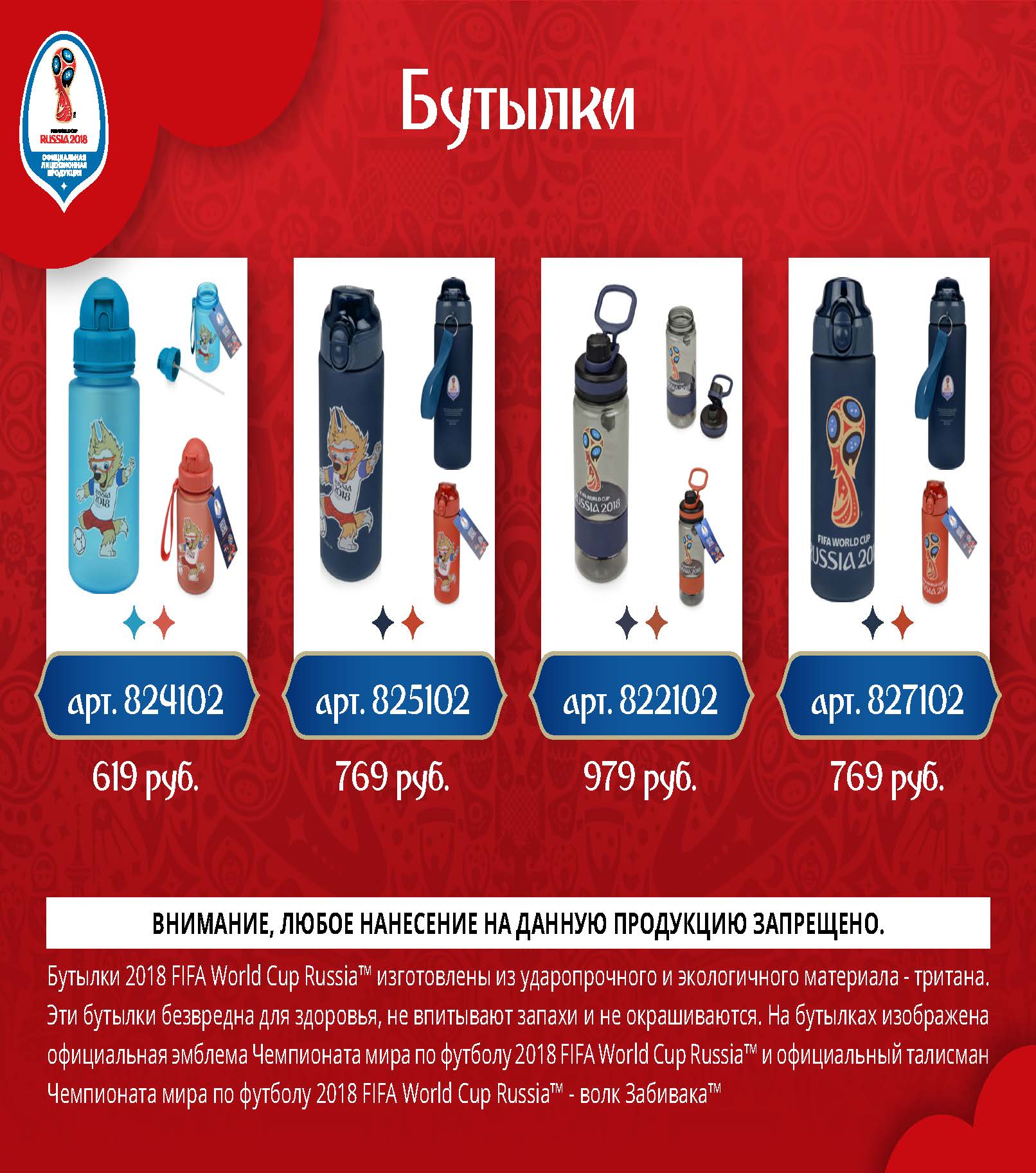 FIFA_Страница_05
