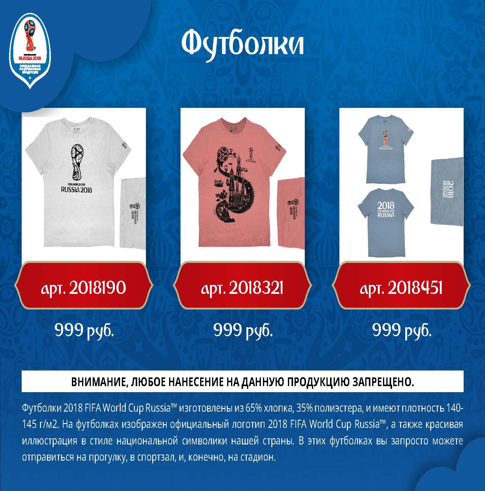 FIFA_Страница_08