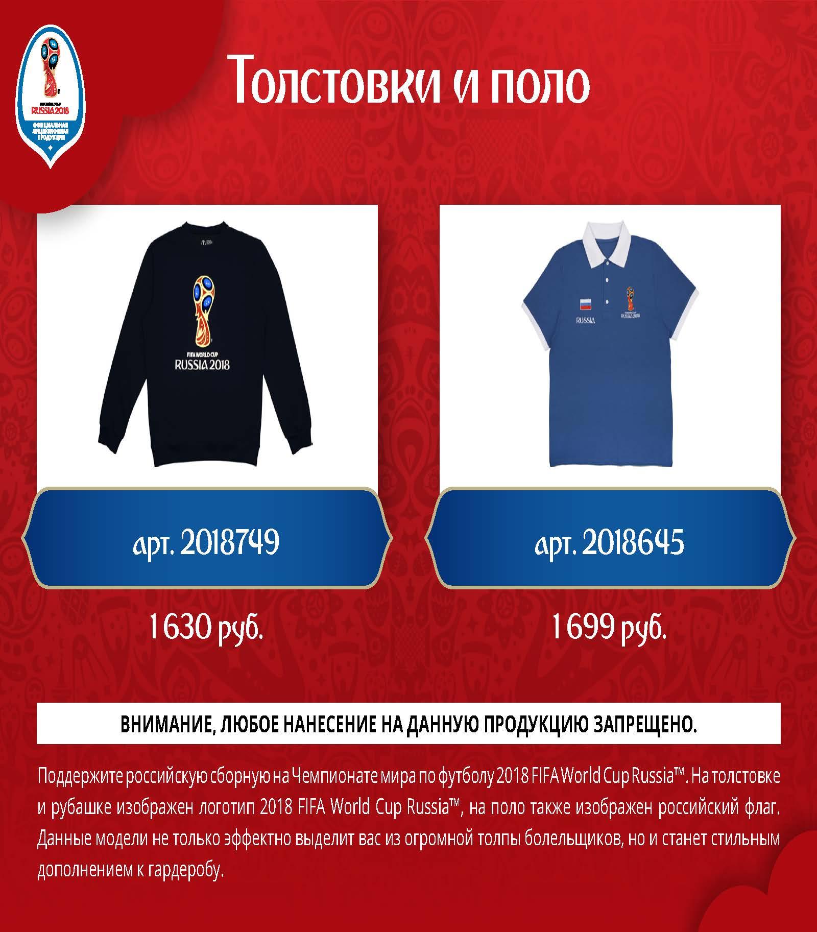 FIFA_Страница_09