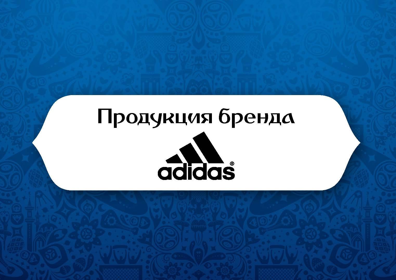 FIFA_Страница_10