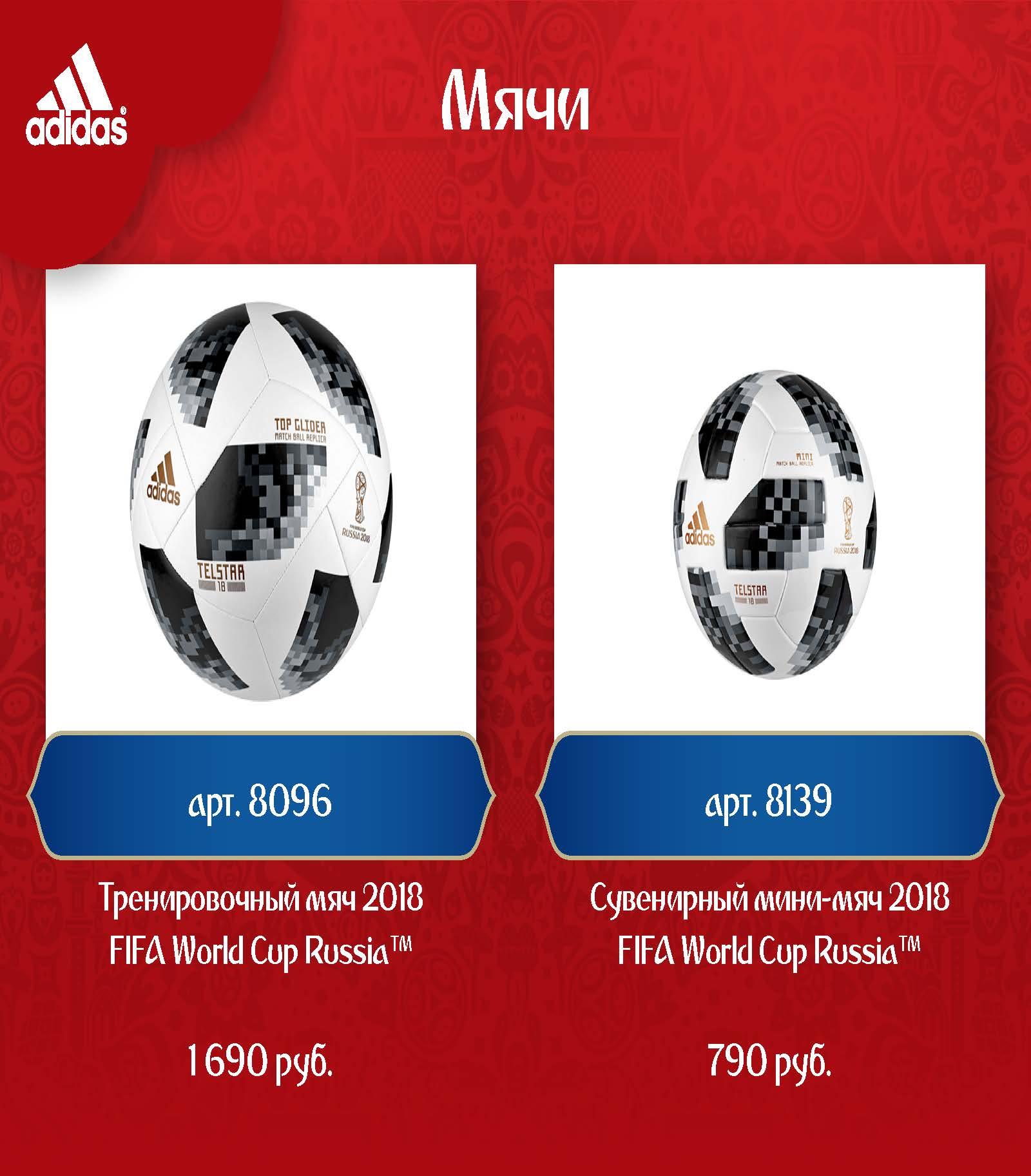 FIFA_Страница_11