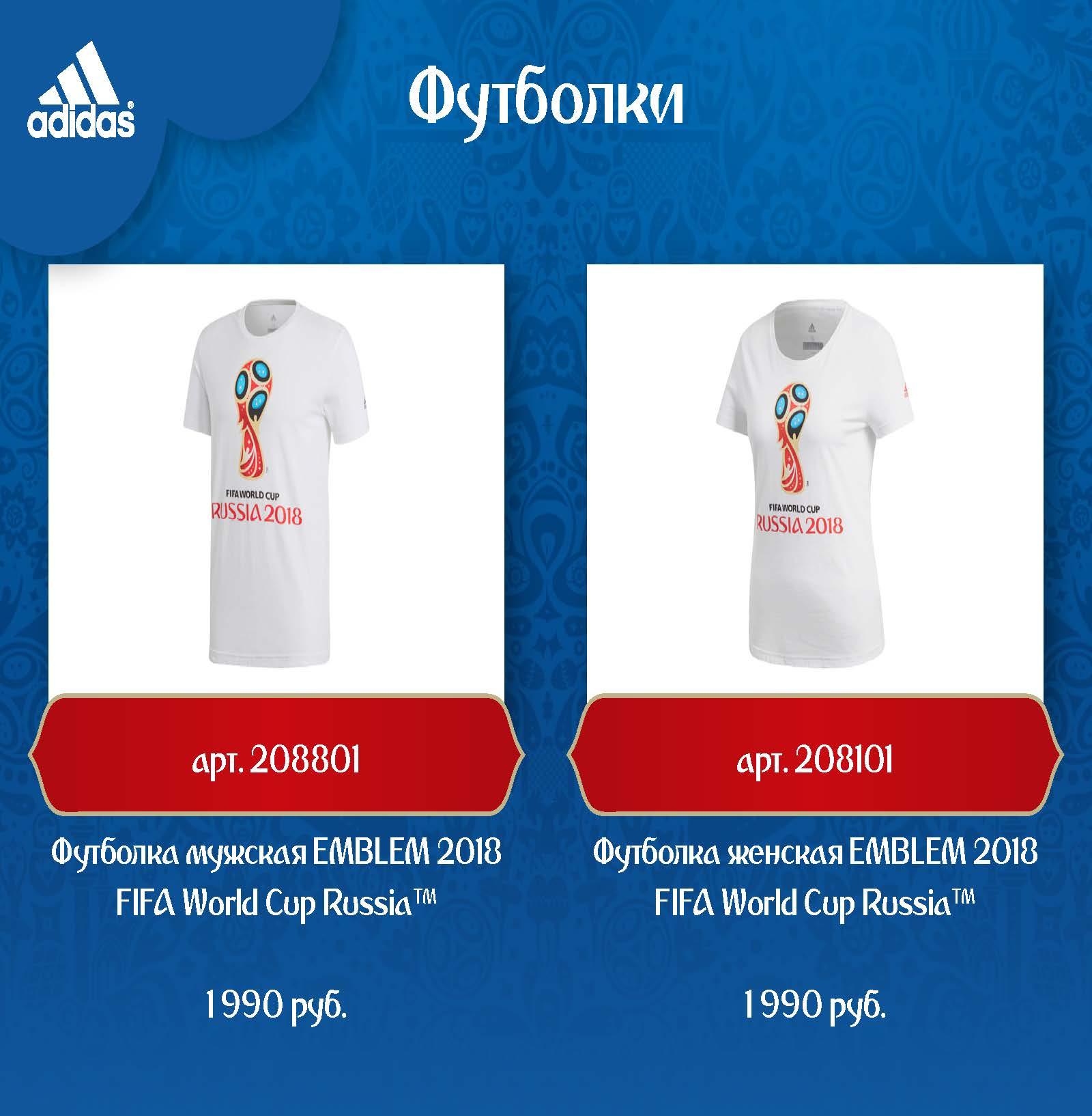 FIFA_Страница_12