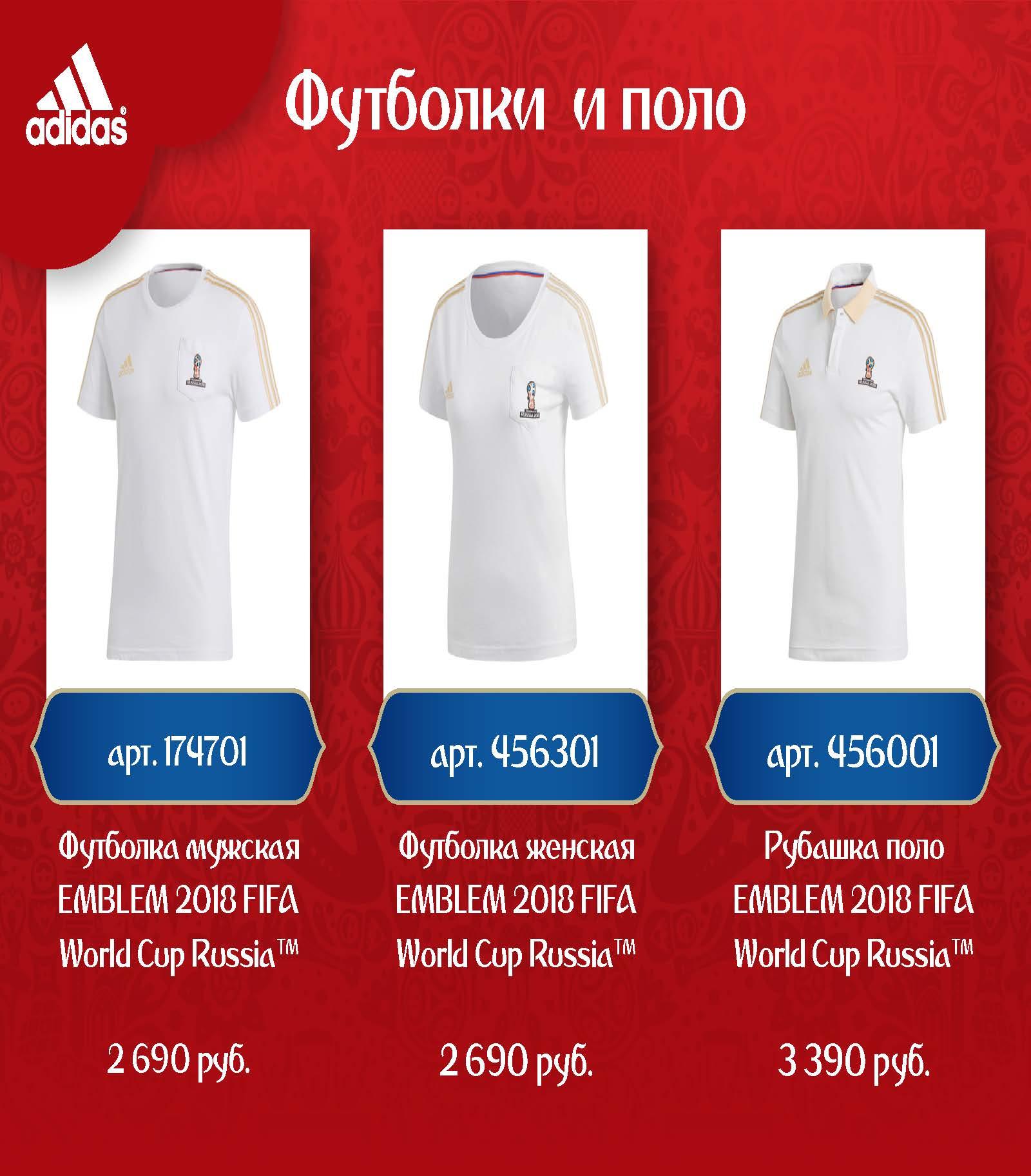 FIFA_Страница_13