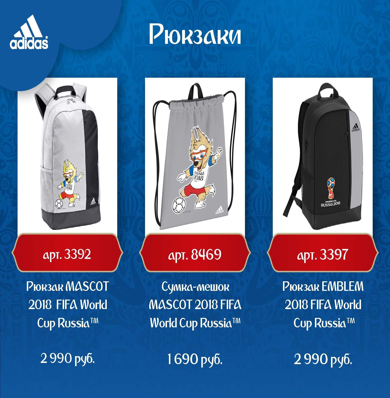 FIFA_Страница_14