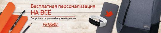 Акция: Бесплатное нанесение лого на продукцию Portobello